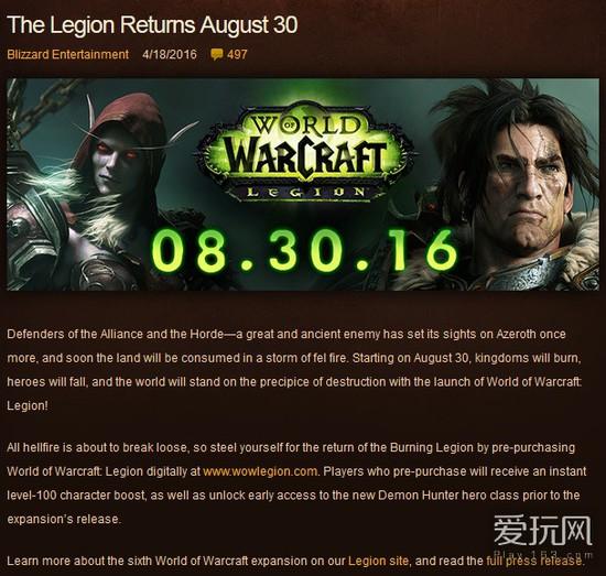 快讯:魔兽7.0军团再临美服8月30日正式上线